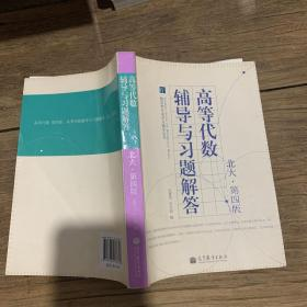 数学类专业学习辅导丛书:高等代数辅导与习题解答(北大·第4版)