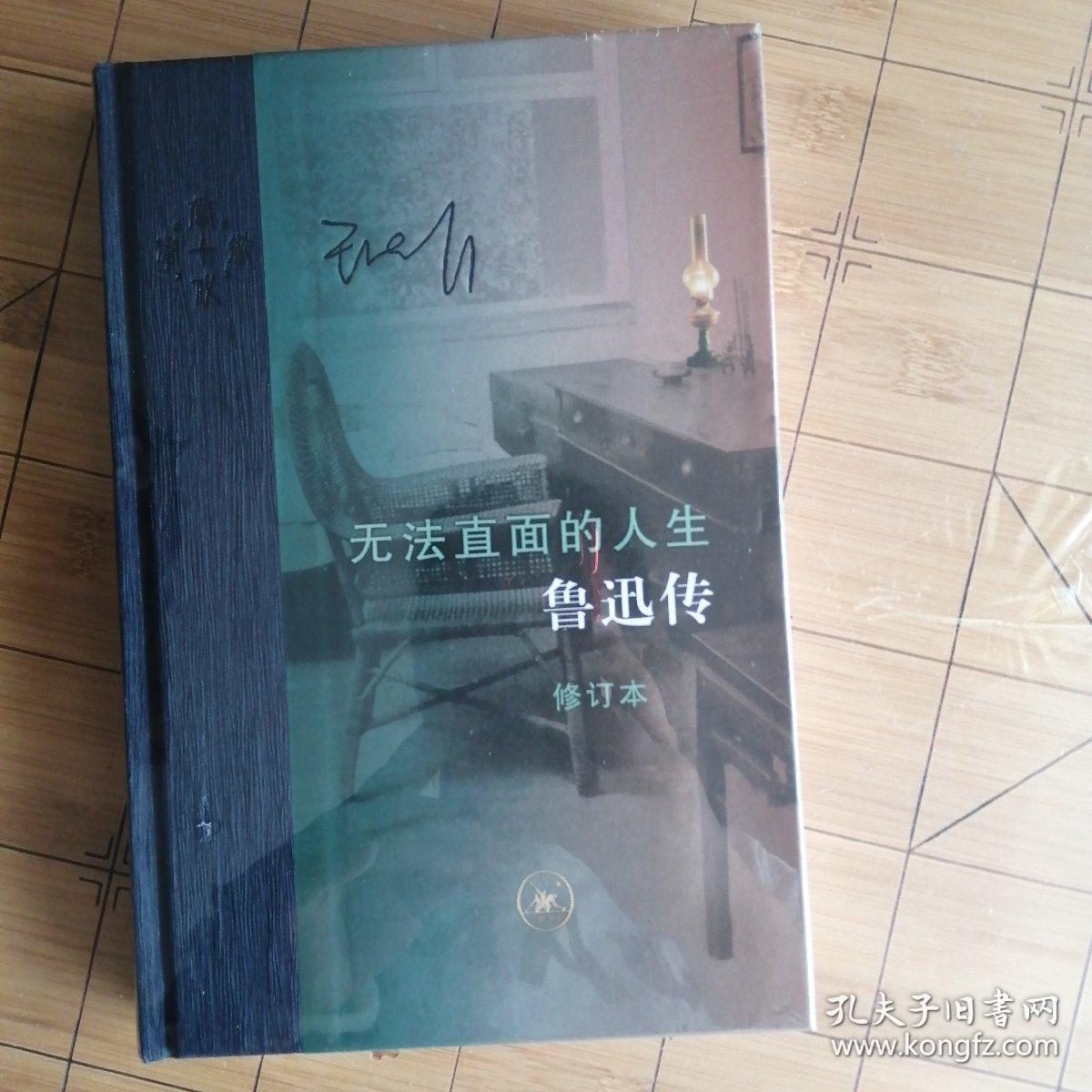 当代学术·无法直面的人生:鲁迅传(修订本)全新保正版