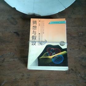 中学物理思维方法丛书:《猜想与假设》《分析与综合》《分割与逼近》《守恒》《模型》《对称》(6册合售)