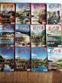 龙门阵2010年1-12期(12本)