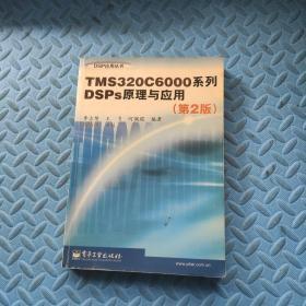 TMS320C6000系列DSPs原理与应用