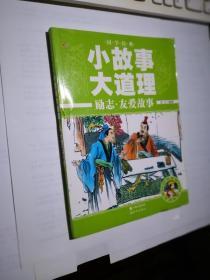 国学经典小故事大道理——励志·友爱故事