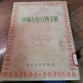 中苏友好宣传手册(品见图,封面封底有油,75品左右)