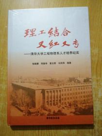 理工结合 又红又专:清华大学工程物理系人才培养纪实(未拆封)