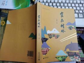 食在桂林 桂林美食文化丛书