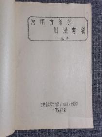 常用方剂的加减变衍 —览表(油印本)