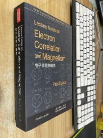 电子关联和磁性