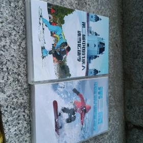 第二,三届中国残疾人冰雪运动季