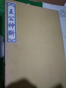 王公阳宅神断.金马玉堂宝鑑(详情看图)