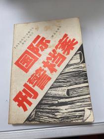 国际刑警档案  【103层】