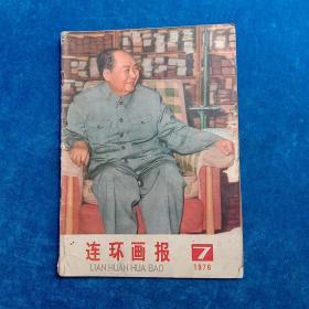 连环画报  1976年7