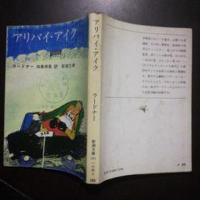 日文原版:加岛祥造作品 新潮文库