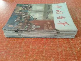 中国青年(15册合售):1954年第5.7.9(缺第1张).10期、1955年第9.16.19.23期、1956年第1.2.3(缺第37页).8(缺第19~22页).15期、1957年第4(缺第9~12页).10(缺第9页)期