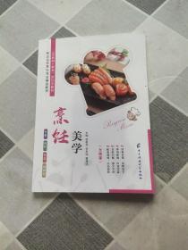 正版烹饪美学(全彩) (含微课)电子科技大学出版社