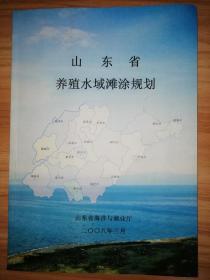 山东省养殖水域滩涂规划