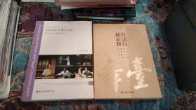 【签名绝版书】尹永华签名《小说叙事与舞台交流》《独自走过舞台》两册合售,两本均有签名,上款为著名导演艺术家,戏剧教育家熊源伟