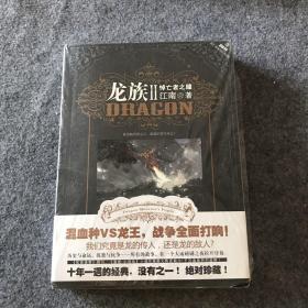龙族Ⅱ:悼亡者之瞳(正版)