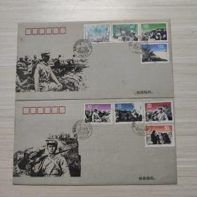 信封:抗日战争及世界反法西斯战争胜利五十周年 丝绢首日封(两枚合售)-纪念封/首日封