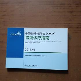 中国临床肿瘤学会csco 胃癌诊疗指南2018
