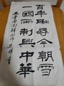 为香港回归而作《百年耻辱今朝雪一国两制兴中华》书法作品一副