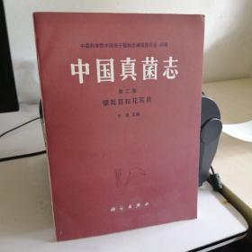 中国真菌志第二卷   银耳目和花耳目