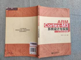 ARMCortex-M3系统设计与实现:STM32基础篇有水印