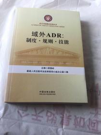 域外ADR:制度、规则、技能