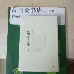 汪康年文集(全2册)——浙江文献集成