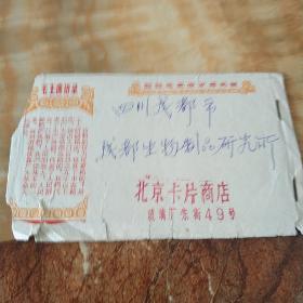 实寄信封(有信笺)