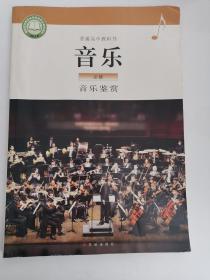 普通高中教科书——音乐·音乐鉴赏(有光盘)(1版1印)