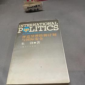 弹道导弹防御计划与国际安全——当代国际政治丛书