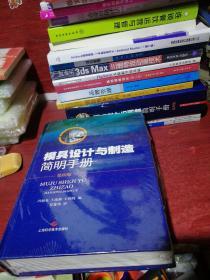 模具设计与制造简明手册(第4版)