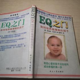 EQ之门:如何培养高情商的孩子