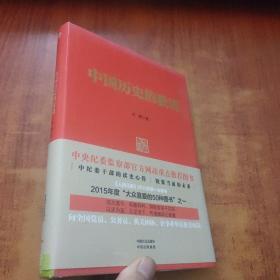 中国历史的教训