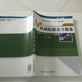机械制图及习题集上册