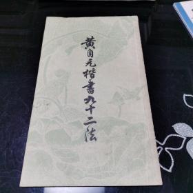老版 黄自元楷书九十二法