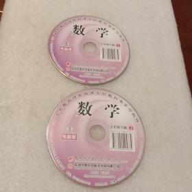 数学:五年级下册1-2  电脑版CD-ROM光盘 (人教版义务教育课程标准实验教科书学习光盘  无书  仅光盘2张)