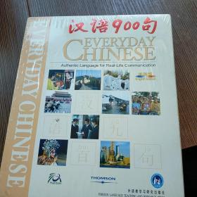 汉语900句(含图书1本、DVD-ROM1张、CD3张、点读笔1支)未开封 实物拍图 现货