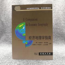 特惠| 经济地理学指南