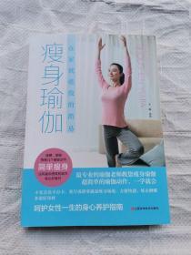 在家就能做的简易瘦身瑜伽