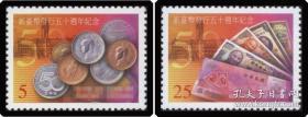 纪271 新台币五十周年纪念邮票 1996年    原胶全品
