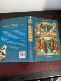 全民阅读 世界经典神话(精装)