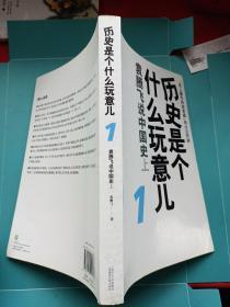 历史是个什么玩意儿1:袁腾飞说中国史 上