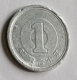 1日元硬币昭和六十年