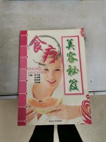 食疗美容秘笈(2011)【满30包邮】