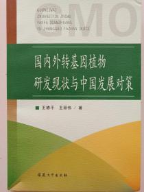 国内外转基因植物研发现状与中国发展对策