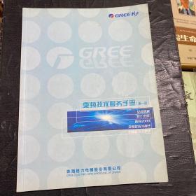 格力 变频技术服务手册(第一册)