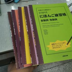 初级到超级日本语练习帐