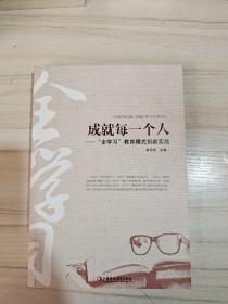 成就每一个人。全学习。教育模式创新实践/李志欣主编,一南京,江苏凤凰教育出版社。2021年4月。