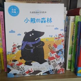 儿童情商故事美绘本:小熊的森林【彩绘】